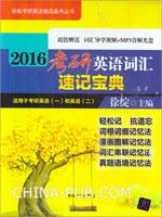 2016考研英语词汇速记宝典