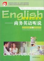 商务英语听说(上册)