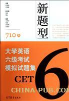 大学英语六级考试模拟试题集(新题型)