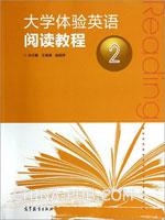 大学体验英语阅读教程.2