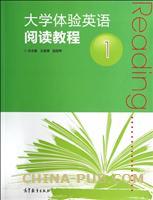 大学体验英语阅读教程1