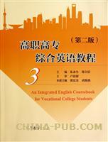 高职高专综合英语教程.3(第二版)