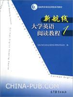 新航线大学英语阅读教程.1