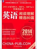 (赠品)2014年MBA、MPA、MPAcc管理类联考英语阅读理解80篇