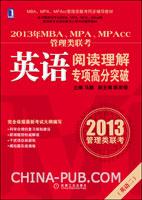 (赠品)2013年MBA、MPA、MPAcc管理类联考英语阅读理解专项高分突破