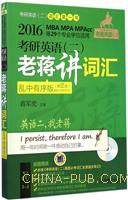 考研英语(二)老蒋讲词汇:乱中有序版(第2版)