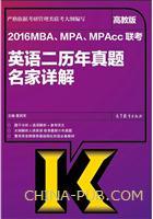2016MBA、MPA、MPAcc联考——英语二历年真题名家详解(高教版)