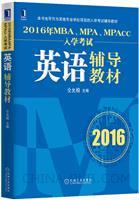 (特价书)2016年MBA、MPA、MPAcc入学考试英语辅导教材