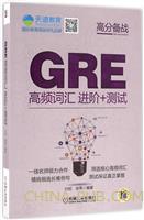 GRE高频词汇进阶+测试