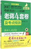 2017蒋军虎 考研英语(二)冲刺老蒋四套卷及考点预测 第4版