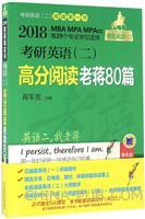 考研英语高分阅读老蒋80篇