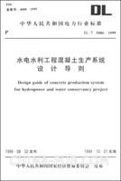 水电水利工程混凝土生产系统设计导则/中华人民共和国电力行业标准