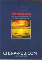[特价书]中国水利五十年