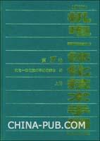 机电一体化技术手册:第1卷.上下(第2版)