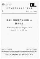 混凝土面板堆石坝接缝止水技术规范/中华人民共和国电力行业标准