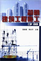 简明建筑工程施工手册