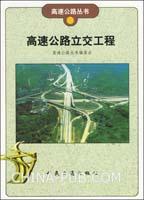 高速公路立交工程/高速公路丛书