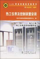电力工程热工仪表及..热工仪表及控制装置安