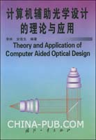 计算机辅助光学设计的理论应用[按需印刷]