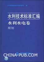 水利水电卷・规划(水利技术标准汇编)
