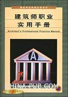 建筑师职业实用手册
