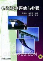 桥梁检测评估与补强