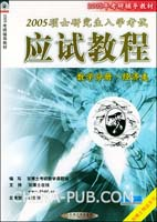 2005硕士研究生入学考试应用教程(数学分册・经济类)――2005年考研辅导教材