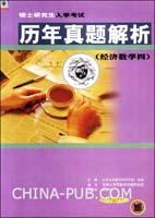 硕士研究生入学考试--历年真题解析(经济数学四)