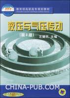 液压与气压传动(第2版)――教育部高职高专规划教材