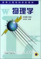 物理学――高等工程专科学校教材