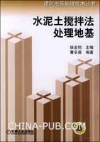 水泥土搅拌法处理地基――建筑地基处理技术丛书