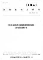 河南省高速公路建设项目档案案卷质量标准(DB41/T289-2002)/中华人民共和国交通行业标准
