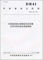 河南省高速公路建设项目档案文件归档范围及保管期限(DB41T/T291-2002)