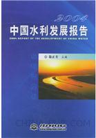 [特价书]2004中国水利发展报告(附CD-ROM光盘一张)/水利蓝皮书