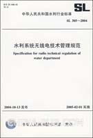 水利系统无线电技术管理规范(SL305-2004)/中华人民共和国水利行业标准