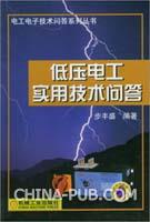低压电工实用技术问答――电工电子技术问答系列丛书