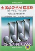 金属学及热处理基础(初、中级电、气焊工适用)