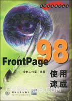 FRONTPAGE 98使用速成