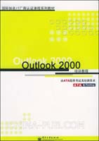 Outlook 2000培训教程――国际知名IT厂商认证课程系列教材
