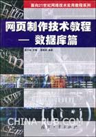 网页制作技术教程(数据库篇)――面向21世纪网络技术实用教程系列[按需印刷]