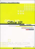 Office XP培训教程――国际知名IT厂商认证课程系列教材