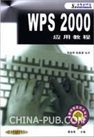 WPS 2000应用教程
