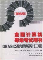 QBASIC语言程序设计(二级)――全国计算机等级考试用书(新考纲)[按需印刷]