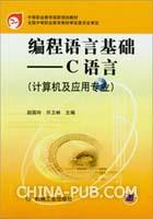 编程语言基础――C语言(计算机及应用专业)