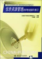 信息资源管理自学考试指导(修订)――计算机信息管理专业和计算机网络专业自学指导丛书