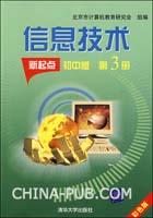 信息技术:新起点初中版.第3册(彩色版)