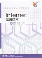 Internet应用技术[按需印刷]