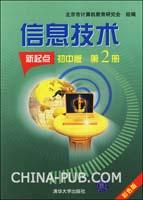 信息技术(新起点初中版)(第2册・彩色版)