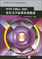WPS Office 2003金山文字标准培训教材