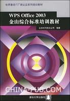 WPS Office 2003 金山综合标准培训教材(含CD-ROM光盘一张)――世界著名IT厂商认证系列培训教材